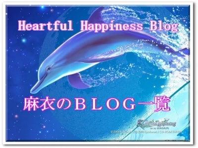 $萌え系ヴォーカル麻衣のHeartful Happinessブログ