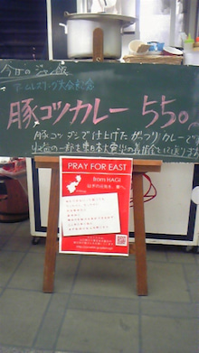 PRAY FOR EAST from HAGI-アームレスリング大会カレー