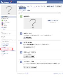 アプリのプロフィールページ