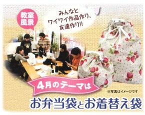 みしん工房のブログ-4月_袋
