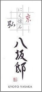 ◆女流書道家 宮地虹葉の書道な日々in京都◆