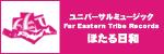 ほたる日和オフィシャルBlog Powered by Ameba-UMバナー