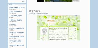 中国でアフィリエイトが実践できるか!?