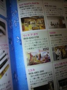 $☆Child with a Dove 店長ブログ☆-2011032715380000.jpg