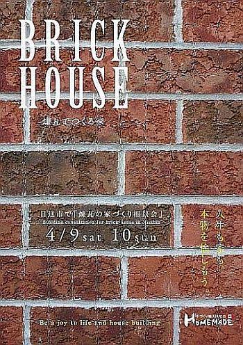 $住まいと環境~手づくり輸入住宅のホームメイド-93