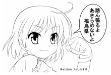 ここぁとあんぢゅは元気♪-3,11