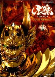 $スタッフのブログ-「牙狼<GARO>~RED REQUIEM~」DVD通常版