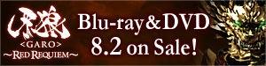 「牙狼<GARO>~RED REQUIEM~」BD/DVD発売