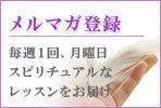 現実的スピリチュアル・ライフ★ヒーリング&瞑想&丹田・中心軸で幸運を引き寄せ★
