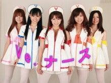 $Ve.ナースオフィシャルブログPowered by Ameba-ve