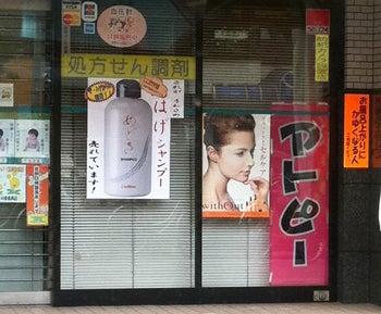◆コンサルタント藤村正宏のエクスマブログ◆-ハゲシャンプー
