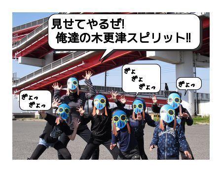 $ヤツルギ応援団のブログ-top2