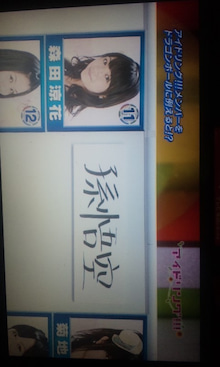 アイドリング!!!&浜崎慶美さん中心にざっくり書くブログ-110407_0114~01.jpg