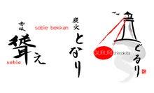 赤坂聳え・別館となりのアッツいブログ!!  ~赤坂人間交差点~