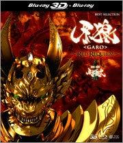 $スタッフのブログ-「牙狼<GARO>~RED REQUIEM~」Blu-ray