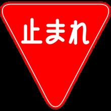 道路標識|雑学ぶろぐ