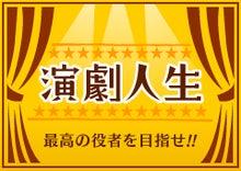 $演劇人生広報日記-title