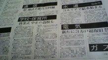 菅野浩孝ブログ 大好きっ流山市!~わくわく奮闘日記~-2011032119050001.jpg