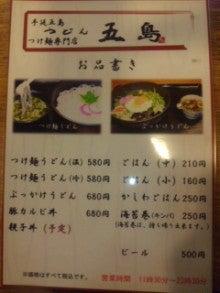 斉藤和巳オフィシャルブログ「ROUTE 66」-110405_194501.jpg