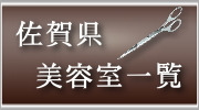 佐賀県市町村別美容室一覧へ