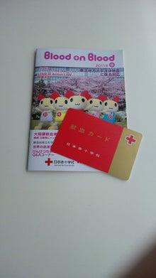 出版プロデューサーですもの-献血手帳
