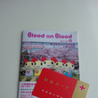 献血にいったよ