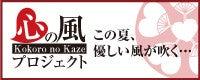 $心の風事務局のブログ