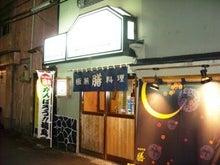 福島県在住ライターが綴る あんなこと こんなこと-飲食店110407-5