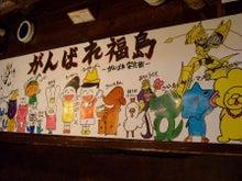 福島県在住ライターが綴る あんなこと こんなこと-飲食店110407-10