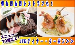 JTBハワイ スタッフブログ-JTB自慢のセレクション ディナークーポンでお得に
