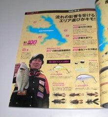 $松村 寛 霞ヶ浦でバスを釣る!