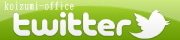 渋谷区 目黒区 品川区で社労士をお探しなら、社会保険労務士 小泉事務所にお任せください。-小泉事務所-ツイッター