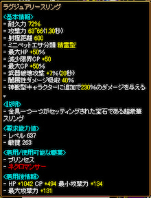 RELI姫のおてんば(?)日記-Luxury