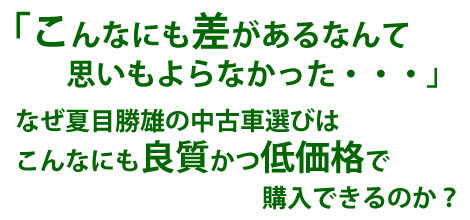 $オークション代行 名古屋|中古車を名古屋で最も安く探す方法-なぜ夏目勝雄の中古車選びは