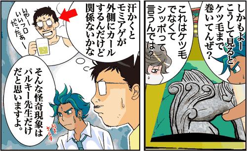 ビミョーな漫画家フドーの奇妙なソレがアレ。