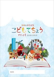 働くママプロジェクト『キラきゃりママ』主宰&双子ママ大洲早生李の感謝日記