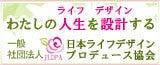 (社)日本ライフデザインプロデュース協会公式ブログ