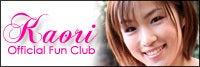 $香央里オフィシャルブログ『たとえ火の中チョコモナカ』-kaori_banner.jpg