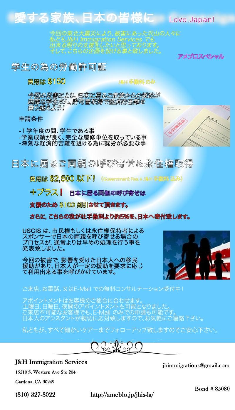 ロサンゼルス グリーンカード 永住権 ジェイ アンド エイチ イミグレーション サービス-労働ビザ申請 4月