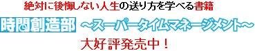 時間創造部 角田明彦のブログ-スーパータイムマネジメント 時間創造部 矢部大