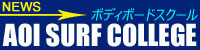AOI SURF COLLEGE新着情報