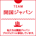 世界一蹴の旅-開国ジャパンプロジェクト