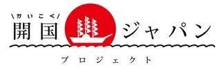 世界一蹴の旅-開国ロゴ