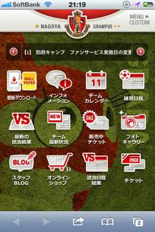 名古屋グランパスのiPhone向けサイト