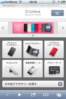 SoftBank SELECTIONのiPhone向けサイト