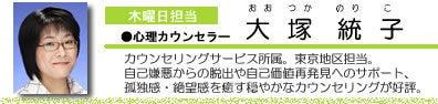 恋愛テクニック-大塚統子