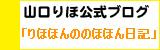 ファンタピース日記!-山口りほの公式ブログ