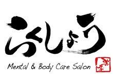 大阪 Mental & Body Care Salon  らくしょう           ICR整体スクール