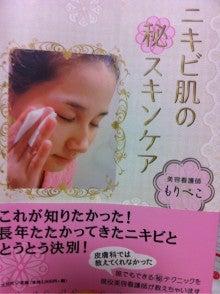 $最先端!!美容医療専科@現役美容看護師もりぺこのブログ-未設定