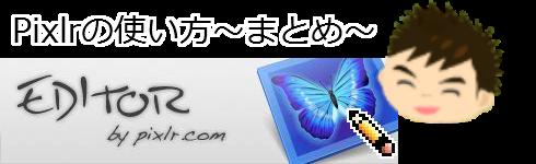 初心者が0円で魅力的なアメブロを作る方法-pixlr使い方 まとめ